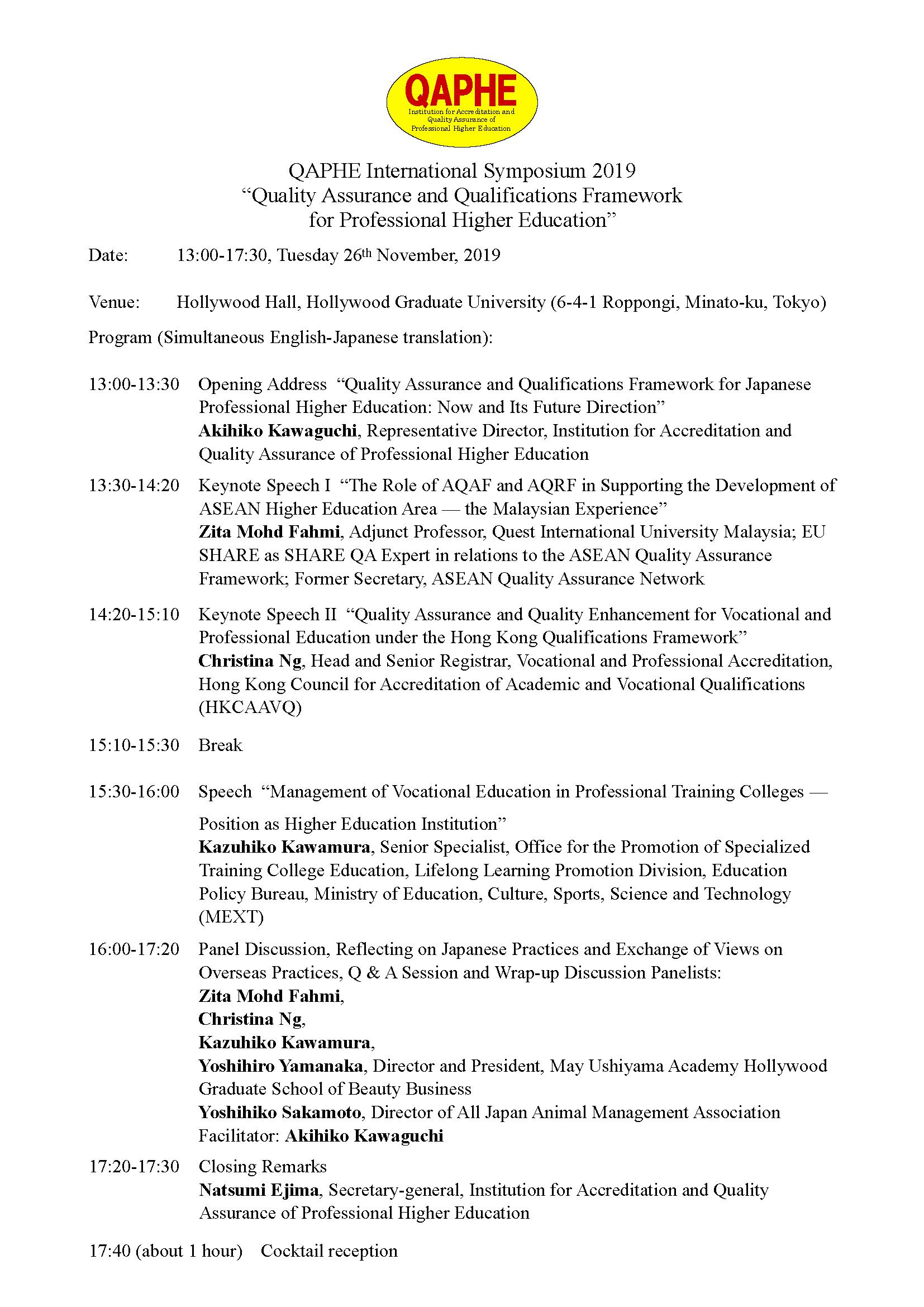 QAPHE国際シンポジウム2019プログラム(英文)