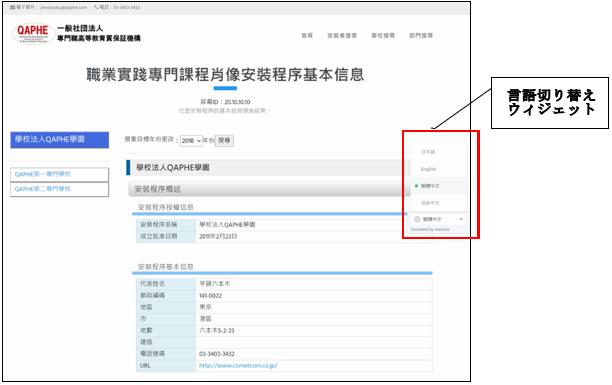 中国語(繁体字)画面