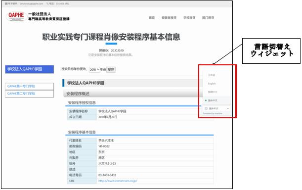 中国語(簡体字)画面