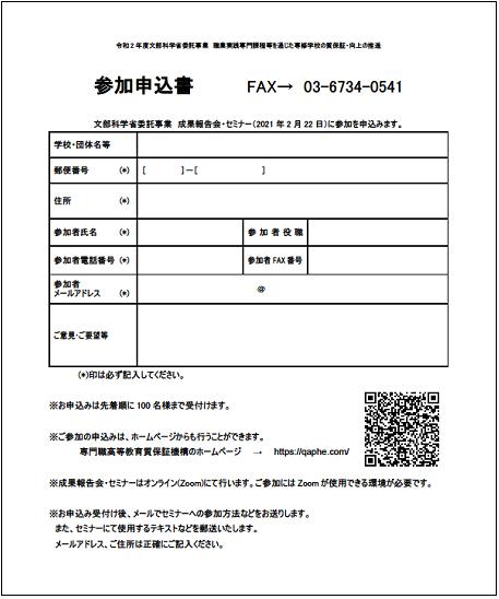 成果報告会・セミナーの申込書